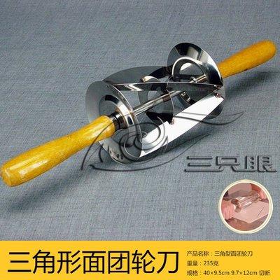 聚吉小屋 #烘焙工具 三角輪刀 三角型面團輪刀 面團刀