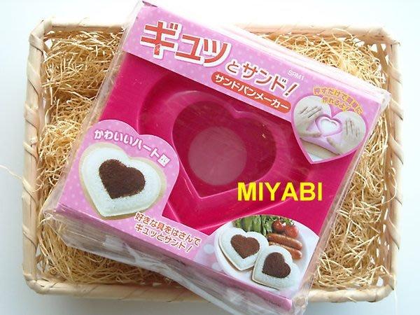 日本心型三明治製作模具/吐司切邊模~心型造型裝滿你的愛喔!