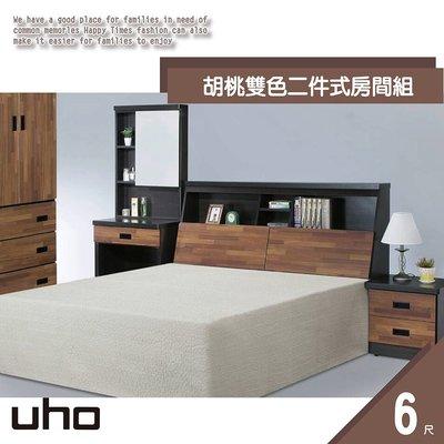 床組【UHO】胡桃雙色6尺二件組(床頭箱+加強床底)