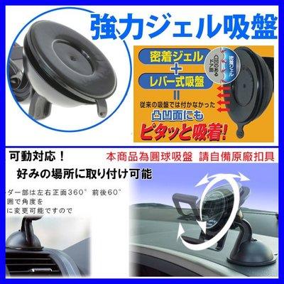 衛星導航支架吸盤新型車用吸盤固定座Garmin nuvi 2557 Garmin2565 Garmin2465 3590