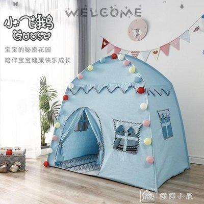 全館免運 帳篷遊戲屋室內家用公主女孩生日禮玩具屋小孩房子夢幻小城堡 百元屋