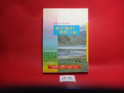 【愛悅二手書坊 18-02】國文(論文)精修(上冊)  高普初考各類特考  大龍海出版