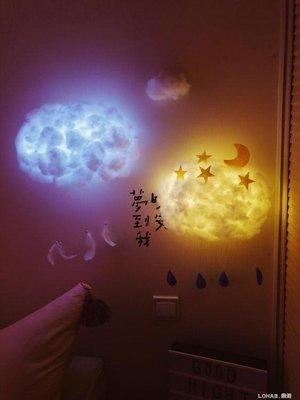 少女心放映室 DIY雲朵燈掛飾房間牆面裝飾 ins網紅臥室寢室棉花燈