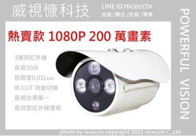 【NICECCTV】監視器 1080P AHD 2.0M  2百萬鏡頭 3陣列 日夜兩用攝影機 TVI CVI  非昇銳