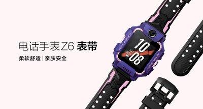 小天才兒童電話手錶Z6 錶帶