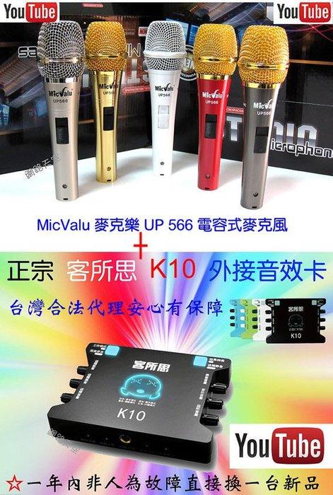 推薦RC語音第5號套餐之12: 客所思K10 + UP566電容麥克風送音效軟體