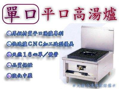 *大銓冷凍餐飲設備*【全新】單口平口高湯爐 免運費 另有油炸鍋/煮麵機/冷凍櫃/炒台