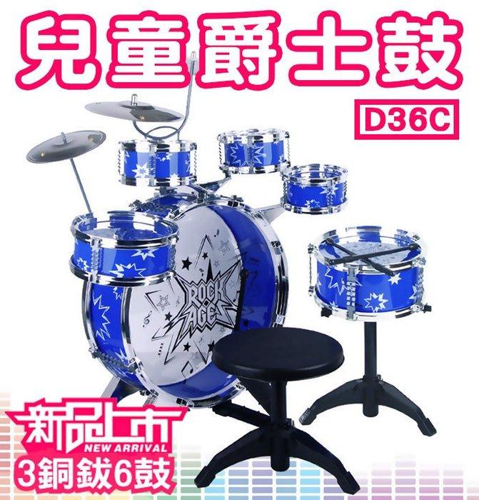 【傻瓜批發】(D36C)兒童爵士鼓玩具 三鑼六鼓附椅子 打擊樂器 敲打樂器 生日禮物【只能宅配或自取】