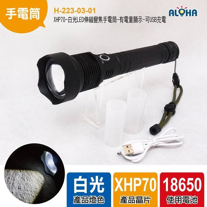 阿囉哈USB充電手電筒【H-223-03-01】XHP70-白光LED伸縮變焦手電筒-有電量顯示 爆亮款