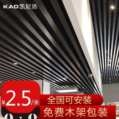 (滿669-50元)方通鋁方通吊頂格柵材料吊頂裝飾天花板室內U型槽木紋鋁方管定制