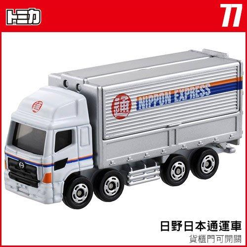 [Child's shop]  TOMICA 多美小汽車NO.077 日野日本通運車_TM077A