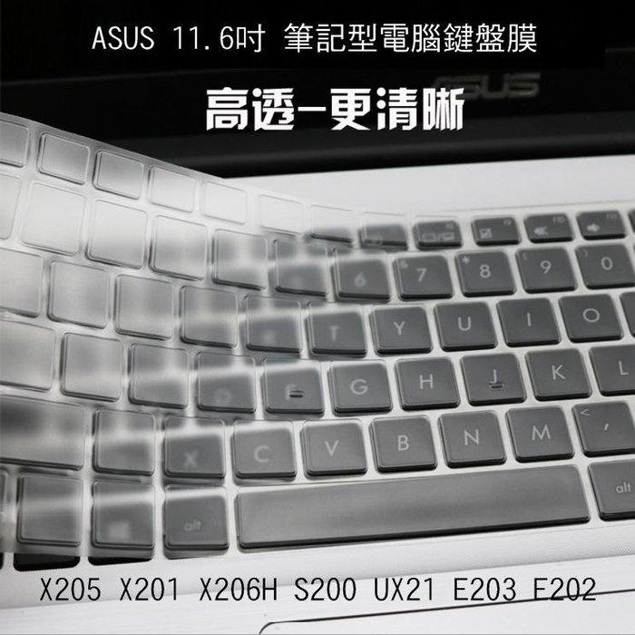 *PHONE寶*ASUS X200M X201E X205T X206H UX21A E203N 鍵盤保護膜 TPU鍵盤