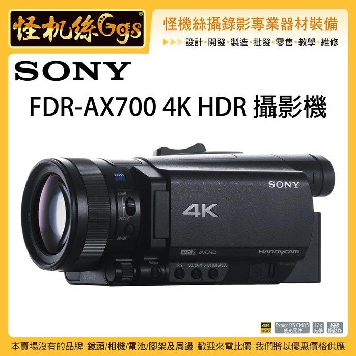 怪機絲 3期含稅 SONY 索尼 FDR-AX700 4K HDR 數位攝影機 DV 消費型 家用型 AX700 公司貨