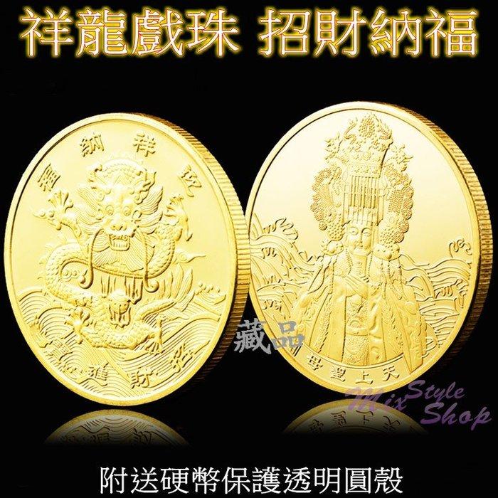 MIX style SHOP【幸運紀念幣】金銀兩款❤中國天上聖母招財進寶財神龍王紀念幣