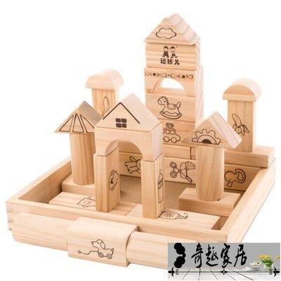 實木質嬰兒童積木0-1-2-3周歲寶寶早教益智可啃咬原木本色木頭製【奇趣百貨】