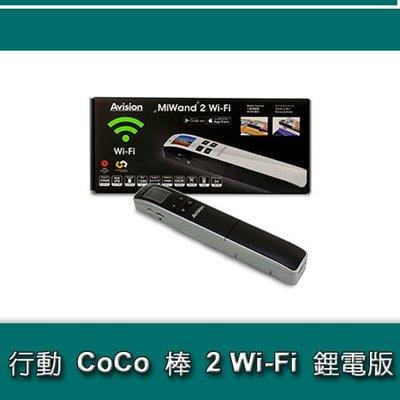 【開心驛站】~免運~ Avision 虹光 行動CoCo棒 2 Wi-Fi 鋰電版掃描器 (黑/白)