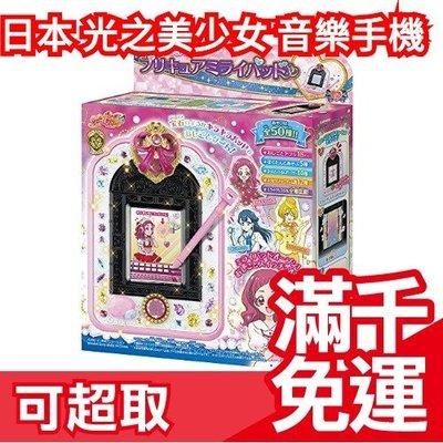 【光之美少女 變身音樂手機】免運 日本熱銷 萬代 Bandai 兒童節 聖誕節交換禮物 小孩送禮首選 ❤JP Plus+