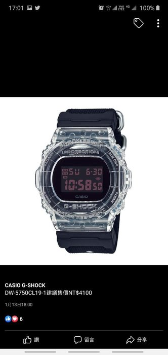 CASIO G-SHOCK x Clot 聯名 手錶 紀念錶 DW5750CL19 透明 紅色背光 冠西 Edison 黑色
