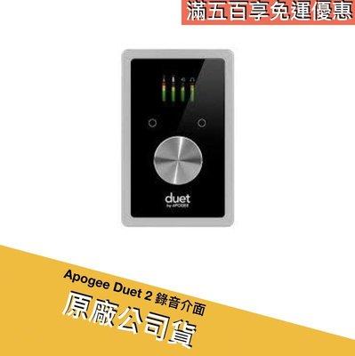 絕地音樂樂器中心 Apogee Duet 2 錄音介面 for iPhone iPad Mac