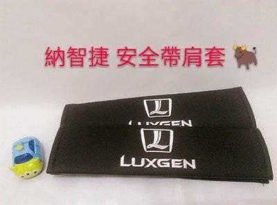 納智捷 那志捷 LUXGEN 車用飾品 安全肩帶套S5 U6 U3