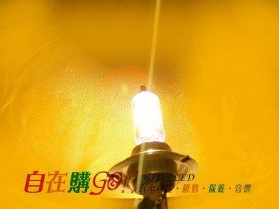【自在購】歐斯朗 歐司朗 osram H7黃金光 大燈燈泡 燈泡 galant A34 HV TEANA LEGACY