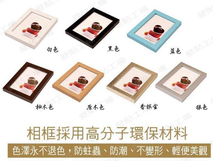 壁貼工場-可超取 相框  出清 特價  7吋相框  (非原木)