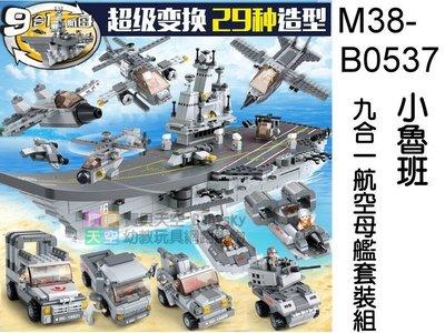 ◎寶貝天空◎【小魯班 M38-B0537 九合一航空母艦套裝組】,小顆粒,軍事系列,可與LEGO樂高積木組合玩