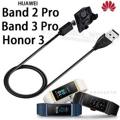 【充電座】華為 HUAWEI Band 2 Pro/Ban3 Pro、Honor 3 座充/藍芽智能手錶充電底座/充電器
