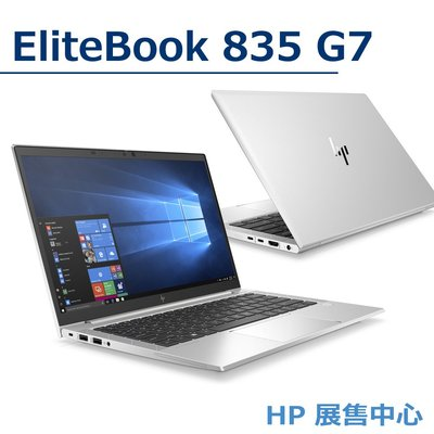 【HP展售中心】Elitebook835G7【2D5J7PA】Ryzen7/16G/1T【贈Travel Hub G2】