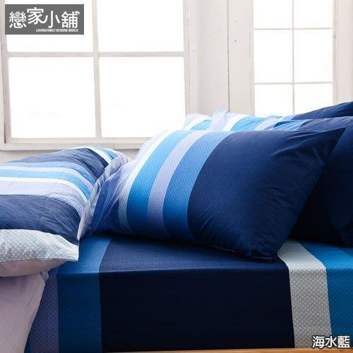 床包兩用被組 / 雙人加大【海水藍】雙人加大床包舖棉兩用被組含兩枕套,100%純綿,戀家小舖-AAC315