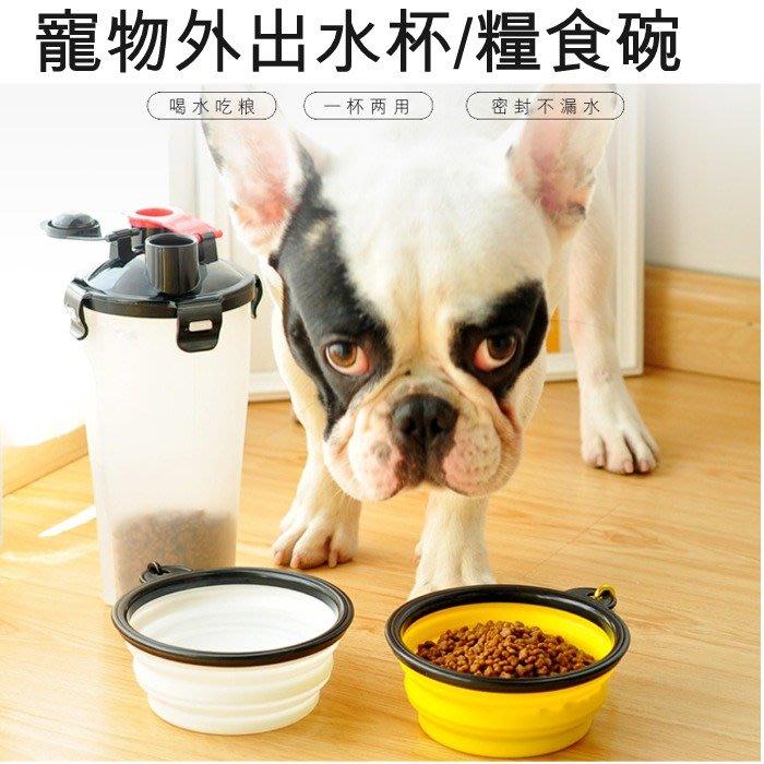 5Cgo【樂趣購】576490699505狗狗外出水壺便攜折疊狗碗兩用水糧杯寵物隨行杯便攜式戶外餵食餵水喝水器-1杯2碗