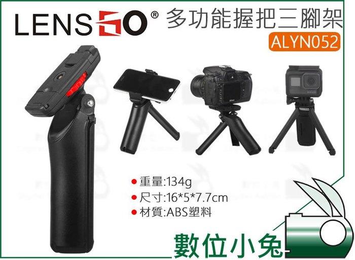 數位小兔【LENSGO ALYN052 多功能握把三腳架】手持 手機 相機 GOPRO 直播 近拍 三腳架