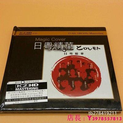 全新CD音樂 日粵精華 MAGIC COVER 群星演繹日本經典曲目 K2HD CD