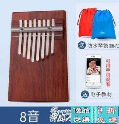 【全場9折】拇指琴卡林巴琴17音10音kalimba手指鋼琴姆指琴卡琳淋巴琴馬林巴【優品良鋪】