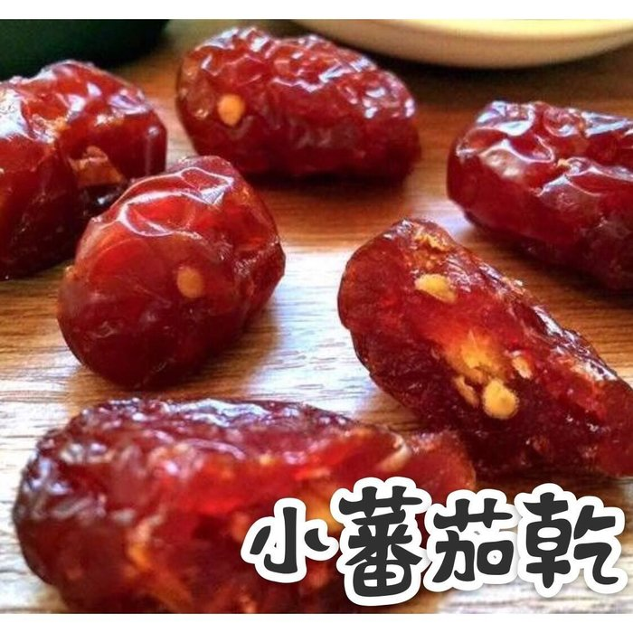 愛饕客【聖女番茄乾】台中特產自然風乾,富含茄紅素更勝大蕃茄,口感濃郁香甜爽口 !!隨手包300g