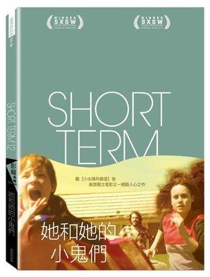 (全新未拆封)她和她的小鬼們 Short Term 12 DVD(得利公司貨)限量特價