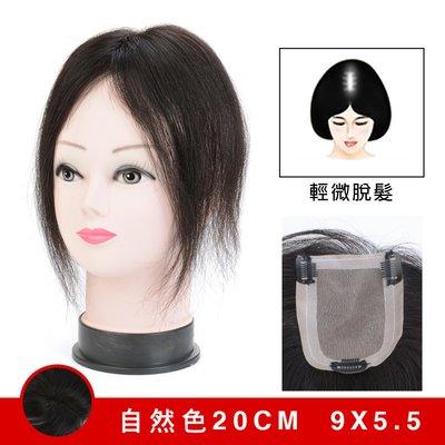 內網約9X5.5公分 髮長約20公分下標區 ~100%真髮微增髮輕量補髮塊 女仕 【RT39】☆雙兒網☆