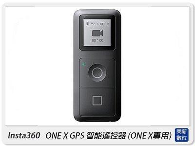 ☆閃新☆預訂~Insta360 GPS 智能遙控器 運動數據 路線資訊 可遙距 適ONE X X2/ONE R(公司貨)