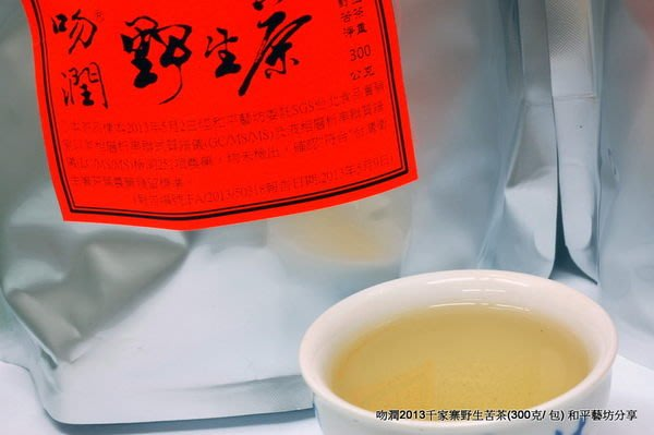 和平藝坊限量分享-吻潤2013千家寨百年野生普洱茶苦茶(300克/包)
