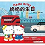 繪本館~ 小光點~ Hello Kitty系列繪本1: 奶奶...