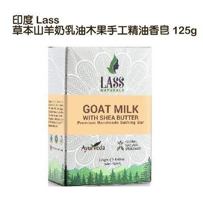 印度 Lass 草本山羊奶乳油木果手工精油香皂 125g 【V745673】小紅帽美妝