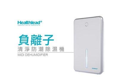 【現貨】德國 Healthlead 負離子 清淨防潮 除濕機 除溼機 EPI-608G~可超取付款