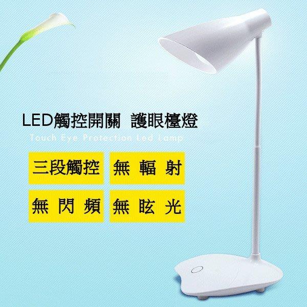 可攜式充電插電兩用LED護眼檯燈不閃爍高亮度超省電
