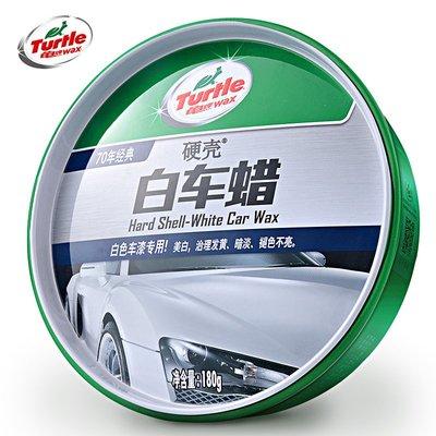 奇奇店-熱賣款 白色車專用車蠟汽車蠟保...