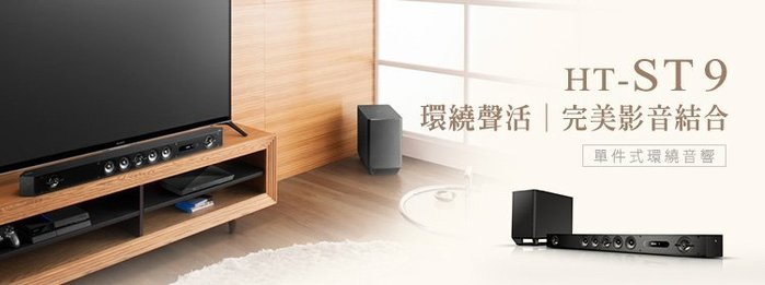 面可議價來電更便宜 竹北鴻韻音響影音生活館 台灣SONY公司貨 HT-ST9單件式環繞音響 震動心弦的劇院音效