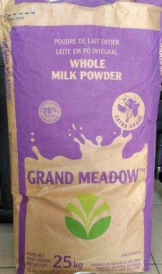 (TIEN-I 天一食品原料) 紐西蘭GRAND MEADOW全脂奶粉 可沖泡飲用,製作飲料冰品烘焙加工等 25kg/袋