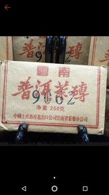 9062普洱茶磚