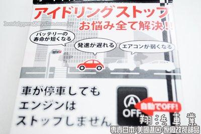 【翔浜車業】HONDA ALL NEW ODYSSEY Idle Stop 怠速熄火自動解除器(日本製)(2021年式)