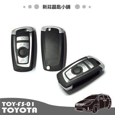 新莊晶匙小舖 豐田 TOYOTA TERCEL PREMIO 301系統F-S款折疊鑰匙/摺疊遙控晶片鑰匙
