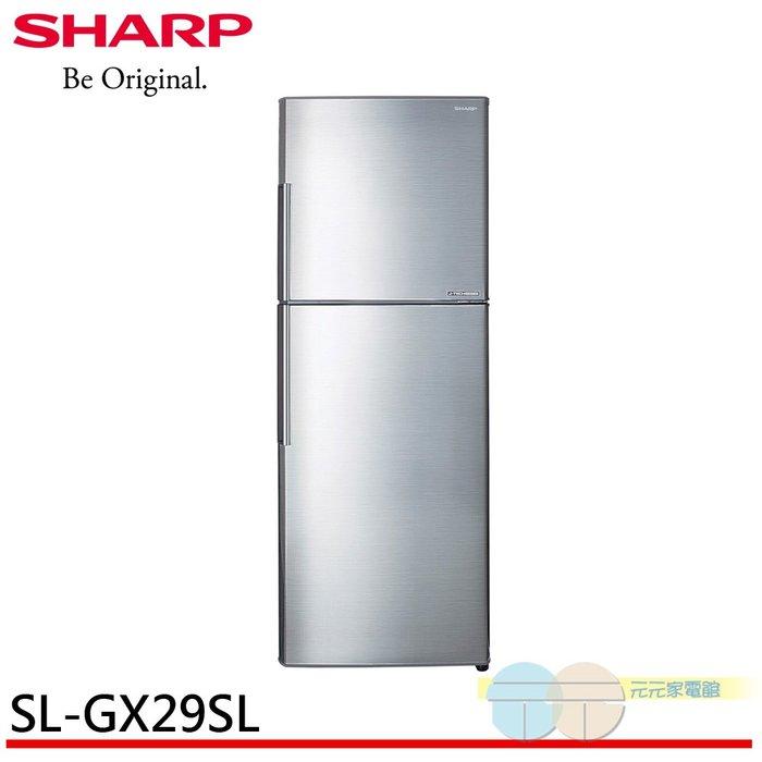 限區配送*元元家電館*SHARP 夏普 287公升 雙門變頻冰箱 SJ-GX29-SL